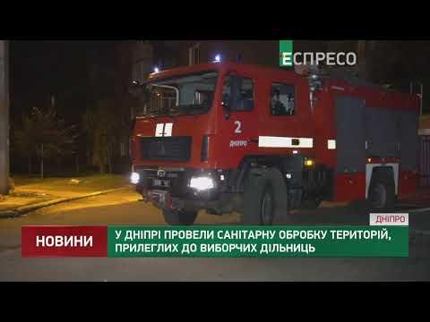 Espreso.TV: У Дніпрі провели санітарну обробку територій, прилеглих до виборчих дільниць
