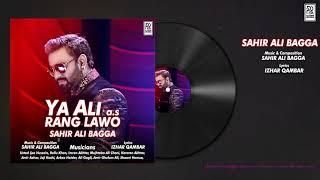 Rang Lawo ya Ali a.s | Sahir Ali Bagga