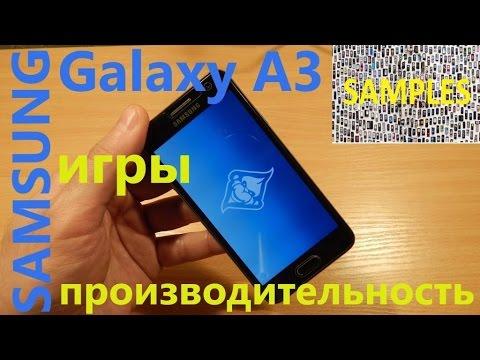 Samsung Galaxy A3 производительность и игры