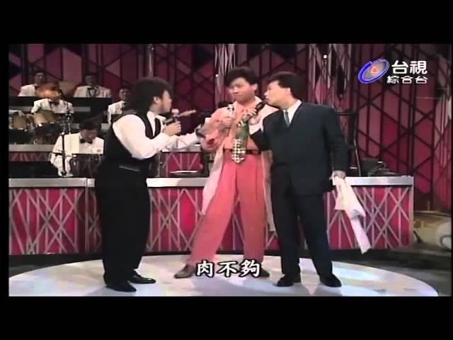 龍兄虎弟 張菲+費玉清+羅時豐 名人名曲模仿大賽 (上)