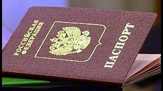 видео Упрощение получения гражданства РФ