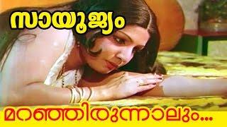 Maranjirunnalum... | Malayalam Movie Sayoojyam | Movie Song