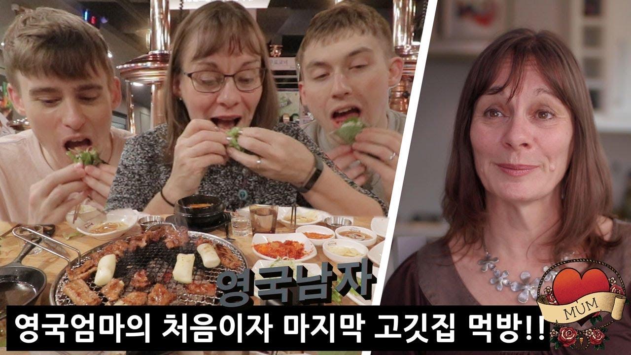 영국남자 엄마가 밝히는 한국에 대한 솔직한 소감...?