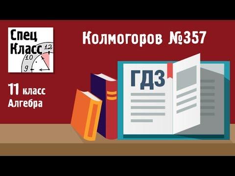 учебник колмогорова по алгебре 10-11 класс