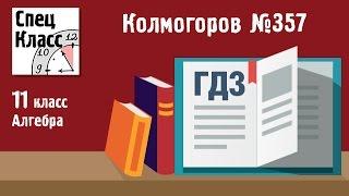ГДЗ Колмогоров 10-11 классы. Задание 357 - bezbotvy