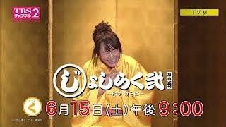 """乃木坂46×じょしらく""""の舞台第2弾が待望の映像化!「じょしらく弐 ~時..."""