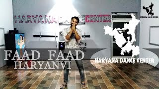 Faad Faad dance | Gulzaar Chhaniwala | Latest Haryanvi Songs dance | New Haryanvi Song 2018