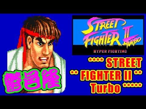 リュウ(Ryu) - STREET FIGHTER II Turbo for SFC/SNES