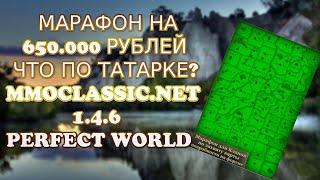 МАРАФОН НА 650 000 РУБЛЕЙ. ФУЛ ДОМИНАЦИЯ КАРТЫ   1.4.6 MMOCLASSIC.NET   Perfect World