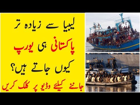 Why mostly Pakistanis travel from Libya to Europe | Dilchasp Maloomat |