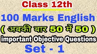 12th English book 100 marks | 12th 100 marks English | bseb 12th english book || Success Place