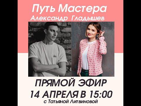 Путь мастера с Александром Гладышевым, часть 1 (прямой эфир)