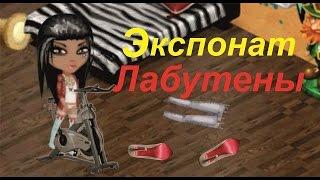 Аватария Экспонат  на  лабутенах Клип -  Полная версия .