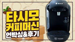 언박싱 타시모 캡슐 커피 머신 개봉기 & 체험기…