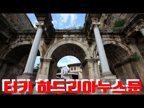 하드리아누스문, 터키여행, Turkey Travel, 유럽여행, travel to Europe [Korea Tour]