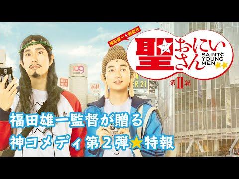 松山ケンイチ 聖おにいさん第�紀 CM スチル画像。CM動画を再生できます。