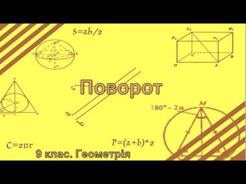 9 клас. Геометрія. Поворот