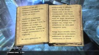 Книги Skyrim Жена дровосека том 1