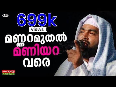 Mannara muthal Maniyara Vare│ kabeer baqavi new speech 2017 │ Islamic Speech in Malayalam