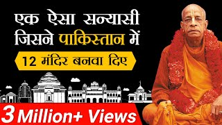 एक ऐसा सन्यासी  जिसने  पाकिस्तान में 12 मन्दिर बनवा दिए  | Srila Prabhupada | Dr. Vivek Bindra