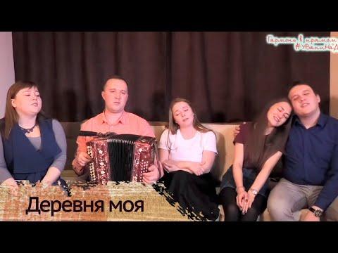 Деревня моя ностальгия до слез - My Village Russian Song