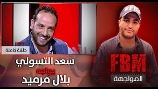 المواجهة FBM  : سعد التسولي في مواجهة بلال مرميد (حلقة كاملة)