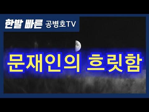 문재인의 흐릿함 [공병호TV]