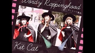 KitCat 「おしゃべり魔女」(Wordy Rappinghood)