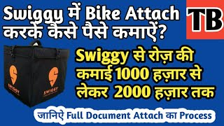 How to Attach Bike with Swiggy | Free Join Tie up Delivery Job in Swiggy | Earn 800 to 1000 Rupess