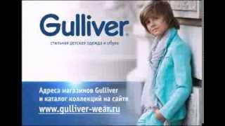 Детская одежда Gulliver. Коллекция Весна-Лето 2014. Рекламный ролик.