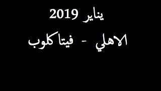 موعد مباراة الاهلي القادمة مع فيتا كلوب في دوري ابطال افريقيا - يناير 2019