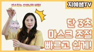 유아교육 꿀팁 | ep78. 3초만에 흘러내리는 마스크 줄 줄이기 |Korea kindergarten preschool tip