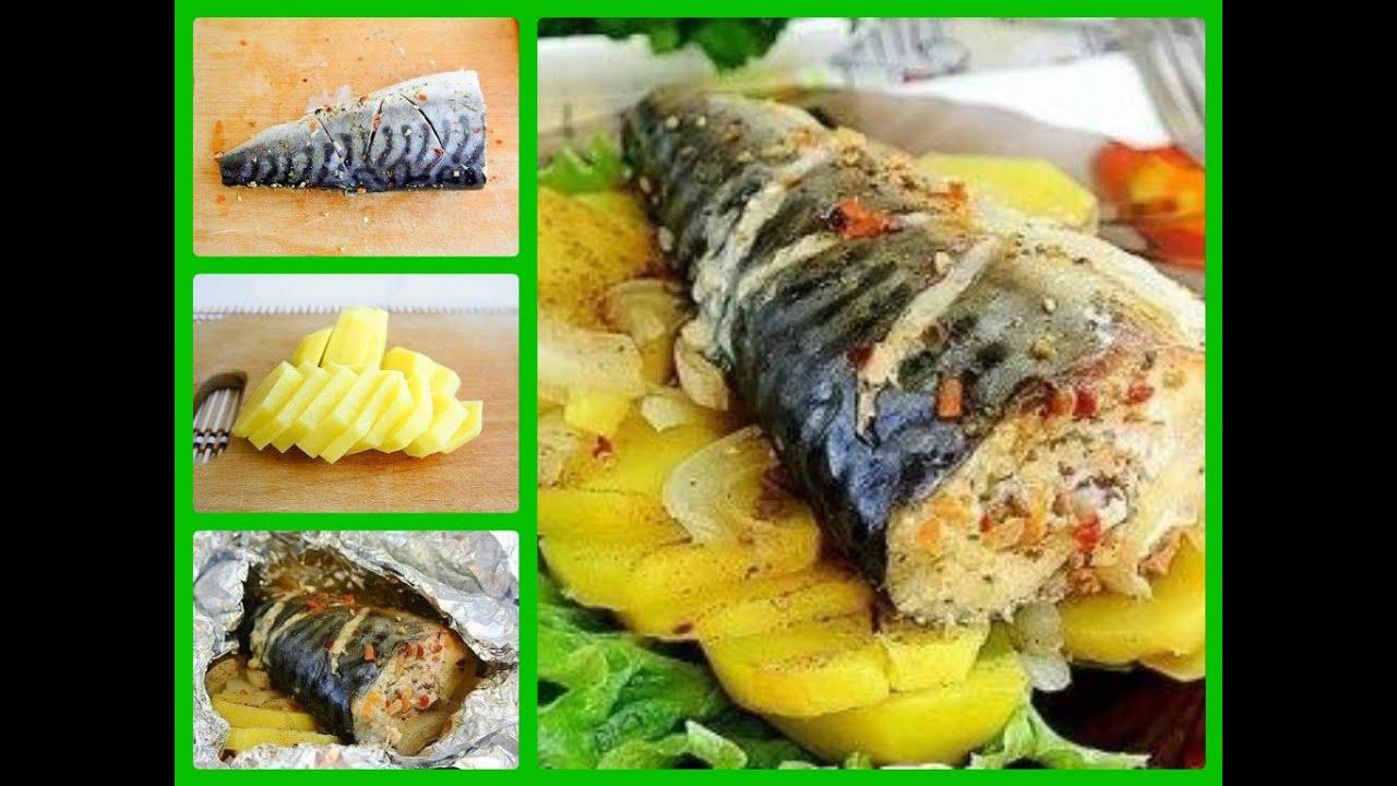 Приготовление скумбрии в духовке в фольге пошаговый рецепт вегетарианский майонез рецепт приготовления в домашних