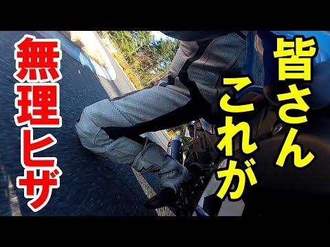 【リッターSS】安心と信頼の無理ヒザコーナリング【バイク】