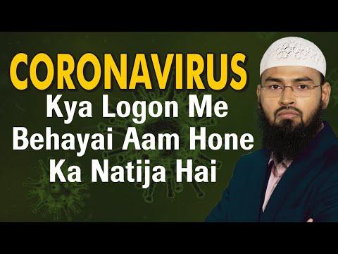 coronavirus-kya-logon-me-behayai-aam-hone-ka-natija-hai-by-@adv.-faiz-syed