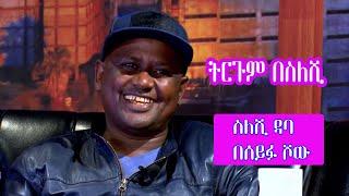 Seifu Fantahun  Show - Seleshi Dabi(Tirgum Besileshi)on Seifu Show