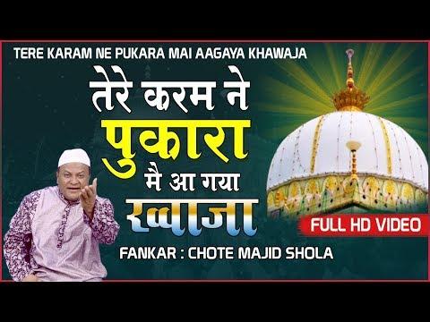 New Qawwali 2019 - Tere Karam Ne Pukara Main Aa Gaya Khwaja | Chote Majid Shola | Khwaja ji qawwali