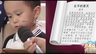 [非常6+1]三岁萌娃显超强记忆识字过三千 听一秒前奏辨歌曲难倒众嘉宾| CCTV综艺
