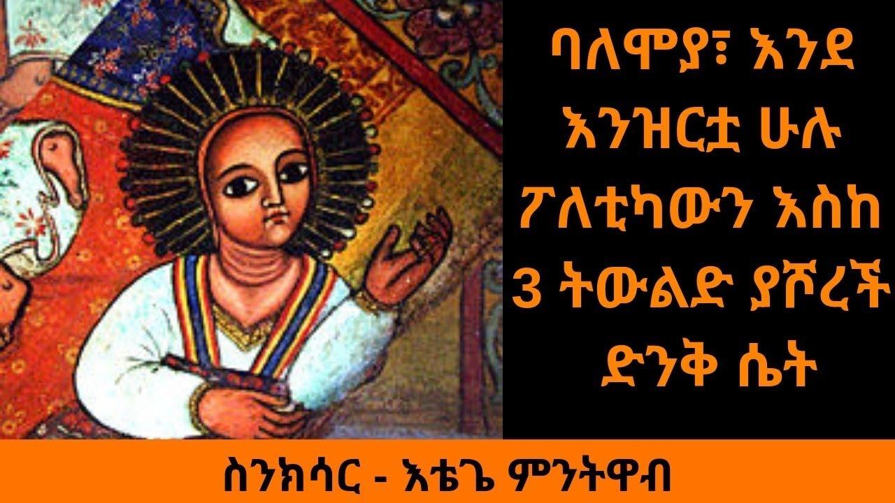 News Magazine Sheger FM 102.1: Etege Mentewab እቴጌ ምንትዋብ