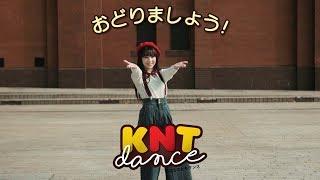 Kokoronotomo Dance 心の友ダンス