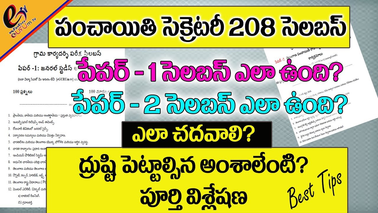 Rrb Syllabus 2016 Pdf In Telugu