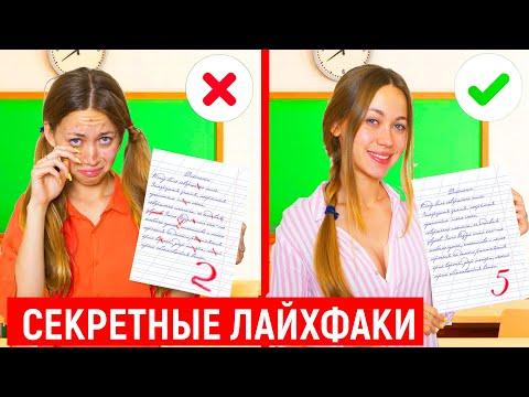 ТОП ШКОЛЬНЫХ ЛАЙФХАКОВ