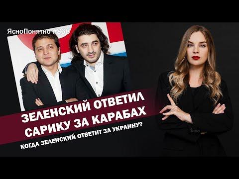 Зеленский ответил Сарику за Карабах. Когда Зеленский ответит за Украину?   ЯсноПонятно  №868