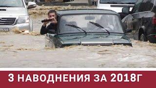 Наводнение в Сочи 2018 / Кудепста и Адлер опять топит / 3 наводнение в 2018 г в Сочи