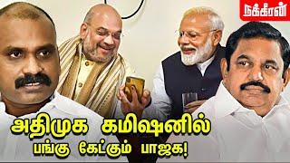 ஆர்எஸ்எஸ்-யின் புதிய யுக்தி… திராவிடத்தை பின்பற்றும் பாஜக? Nakkheeran News Box | ADMK | BJP