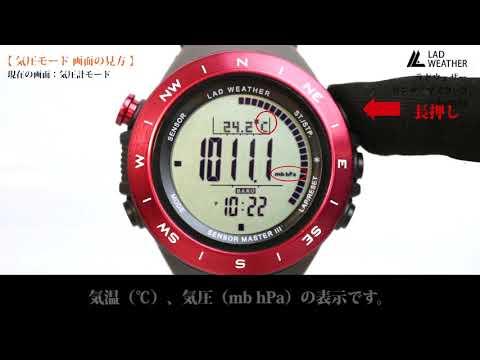 【 気圧計モードの見方と設定方法 LAD024 】LAD WEATHER ラドウェザー SENSOR MASTER 3 センサーマスター3 スイス製センサー搭載のアウトドア腕時計