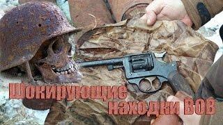 Шокирующие находки ВОВ/WWII Metal Detecting