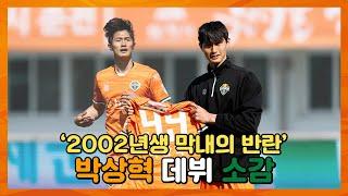 '2002년생 막내' 박상혁 데뷔 소감