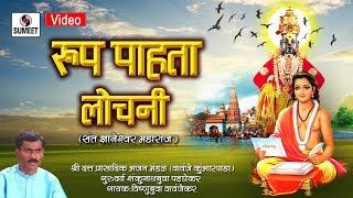 Roop Pahata Lochani Vishubua Vavanjekar Shree Vitthal Bhaktigeet Sumeet Music