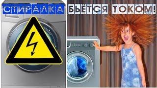 видео Почему бьёт током стиральная машина или кухонная техника